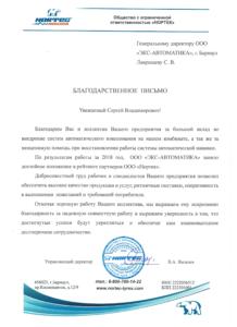 """ООО """"НОРТЕК"""""""