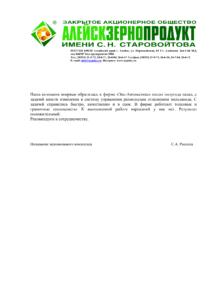 "ЗАО ""Алейскзернопродукт"" имени С. Н. Старовойтова"